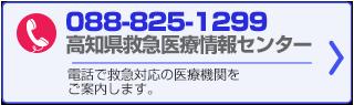 高知県救急医療情報センターのご案内